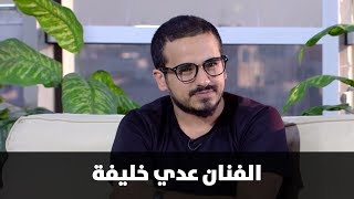 الفنان عدي خليفة