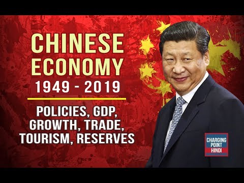 CHINA ECONOMY (1949-2019) : GDP,  Policies, Growth, Trade, Tourism, Reserves