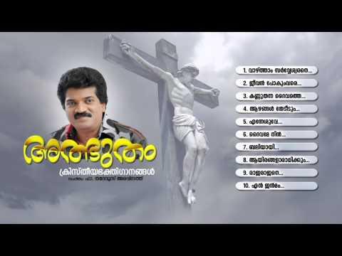 അത്ഭുതം   ATHBUTHAM   Christian Devotional Songs Malayalam   M.G.Sreekumar