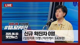 [20.08.03] 부산시 코로나19 상황보고|붓싼뉴스 - 부산광역시 공식 유튜브 채널