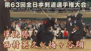 第63回全日本剣道選手権大会【準決勝】西村英久×梅ヶ谷翔 THE 63th All Japan KENDO CHAMPIONSHIPS