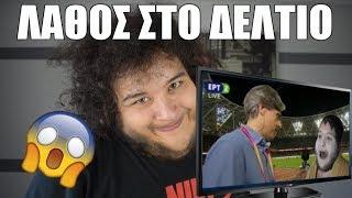 ΛΑΘΟΣ ΣΕ ΔΕΛΤΙΟ ! | Manos