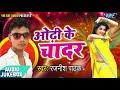 भोजपुरी नया सुपरहिट गाना 2017 - ओढ़ी के चदर - Odhi Ke Chadar - Rajnish Pathak - Bhojpuri Hit Songs