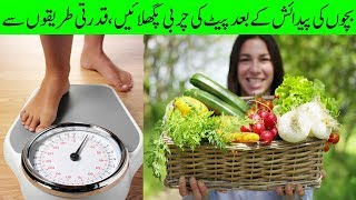 Secret to Reduce Belly Fat in Pregnancy & After Delivery - Weight Loss Drink, Diet Plan & Tips