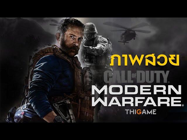 Call of Duty Modern Warfare - ลอง Test หน่อย