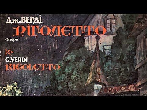 Київський оперний Rigoletto 1 act LIVE 1965