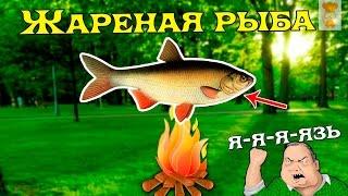 "Жареная рыба ""Язь""/Fried fish ""IDE"""