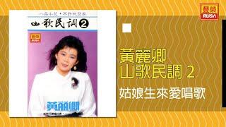 黃麗卿 - 姑娘生來愛唱歌 [Original Music Audio]