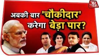 'चौकीदार चोर है' कहेंगे तो 2019 में Modi रुक जाएंगे? देखिए Dangal Rohit Sardana के साथ