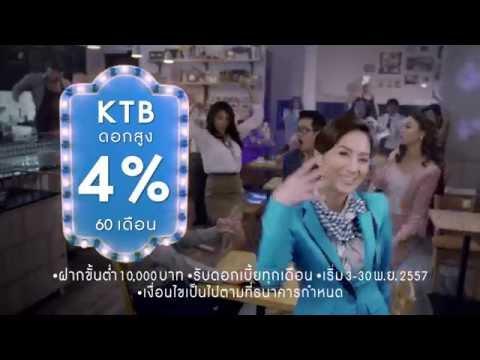 KTB เงินฝากประจำกรุงไทยดอกสูง 4%