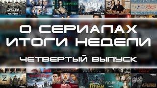 О Сериалах - итоги недели №4