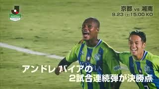 7戦未勝利の京都が9戦負けなしの湘南に挑む!明治安田生命J2リーグ 第...