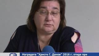 Наградата ''Христо Г. Данов'' 2016 година отиде при Регионална библиотека ''Захарий Княжески''