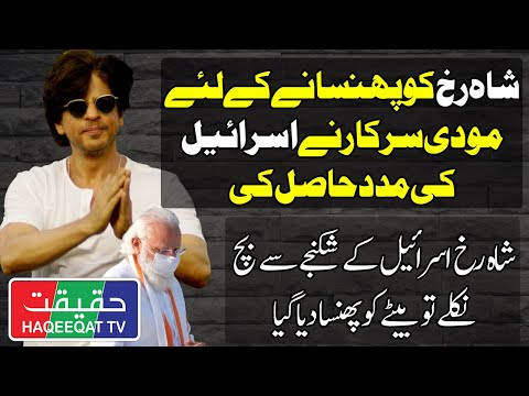 Haqeeqat TV: Modi Took Services of Important Firm To Counter Shahrukh Khan