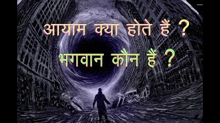 What is Dimension / DIMENSIONS IN HINDI