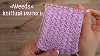 Узор «Сорняки» спицами | «Weeds» knitting pattern