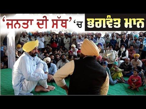 Janta di sath 'ਚ' ਸਾਂਸਦ Bhagwant maan