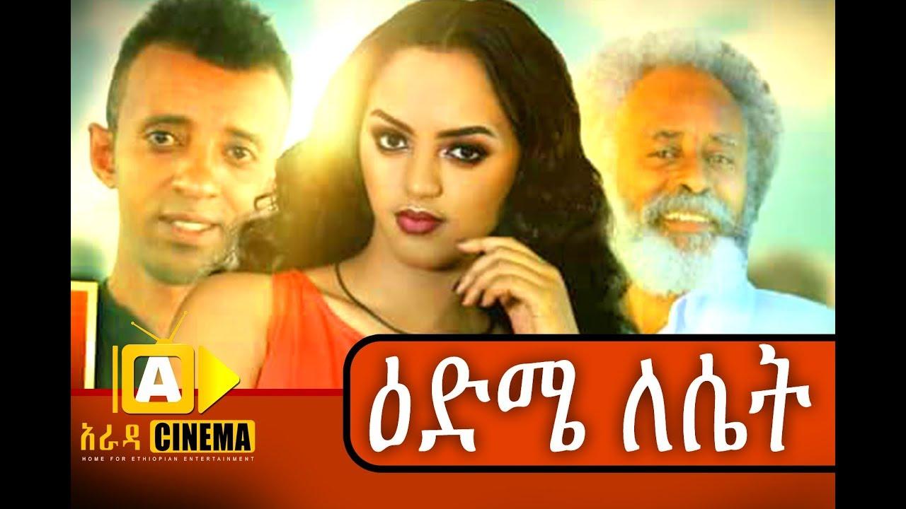 ዕድሜ ለሴት ethiopian movie