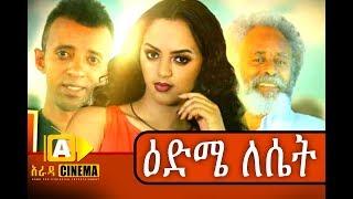ዕድሜ ለሴት Ethiopian Movie Trailer Edme Leset - 2018