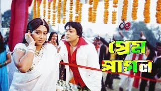 Prem Pagol | Movie Scene | Ferdous | Shabnur | Sad Love