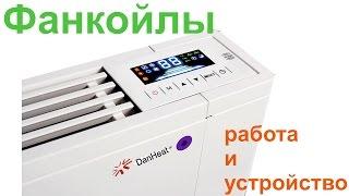 видео Фанкойлы для систем воздушного кондиционирования и отопления