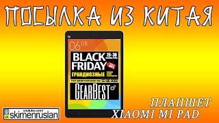 ПОСЫЛКА ИЗ КИТАЯ Планшет  Xiaomi Mi Pad(, 2015-11-24T16:31:57.000Z)