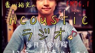 香川裕光のAcousticラジオ♪ 2013 12 22