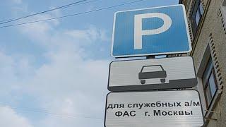 ФАС захват Парковки