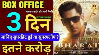 Bharat 3rd Day Box Office Collection, Bharat Box Office Collection Day 3,Salman Khan, Katrina Kaif,