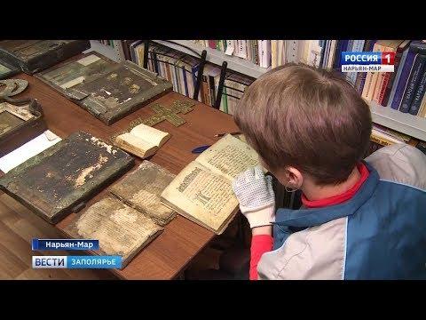 Удивительные находки. Фонд музея-заповедника «Пустозерск» пополнится новыми экспонатами