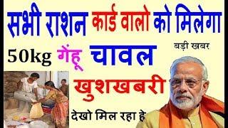 सभी राशन कार्ड वालों को मिलेगा 50 किलो गेहूं चावल सभी राज्यों के लिए बड़ी खुशखबरी / PM Modi Yojana