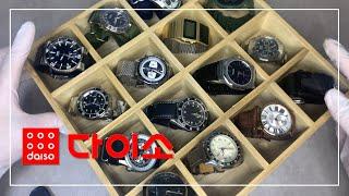[MW_21장] 다이소에도 시계 용품이 있을까?