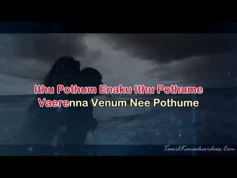 Moongil Thottam   Kadal   HQ Tamil Karaoke By Law Entertainment