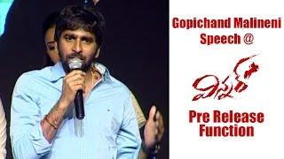 Gopichand Malineni Speech at Winner Movie Pre Release Function || Sai Dharam Tej, Rakul Preet