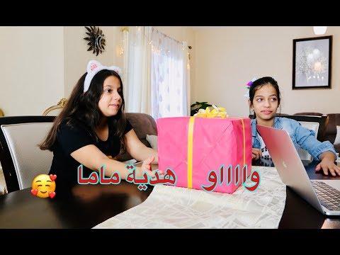 هدية العيد من ماما !!! احلى مفاجأة 😘