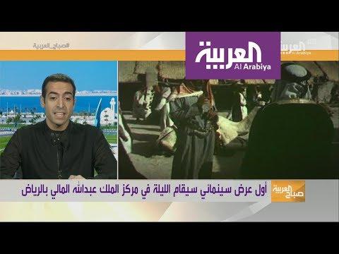 #صباح_العربية: محمد التركي يعلق على افتتاح السينما في السعودية  - 12:22-2018 / 4 / 18