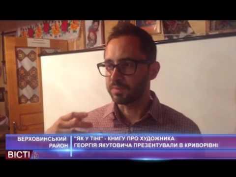 """""""Як у тіні""""-книгу про художника Георгія Якутовича презентували в Криворівні"""