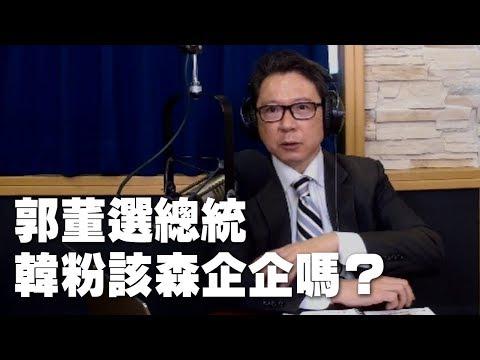 '19.04.17【觀點│財經一路發】郭董選總統,韓粉該森企企嗎?
