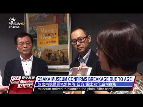 OSAKA MUSEUM CONFIRMS BREAKAGE DUE TO AGE 20170720 公視早安新聞