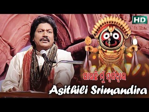 ASITHILI SRIMANDIRA ଆସିଥିଲି ଶ୍ରୀମନ୍ଦିର || Album- Jauchi Mu Swargadwar || SARTHAK MUSIC