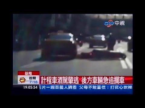 中視新聞》運將撞倒騎車老婦 正義哥追車逮人