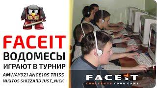 Faceit. Водомесы играют турнир. Amway921 Ange1os TR1SS Nikitos shizzard  Just_Nick