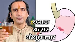 Peptic Ulcer Treatment In Hindi - पेट के अल्सर के उपचार by Sachin @ jaipurthepinkcity.com
