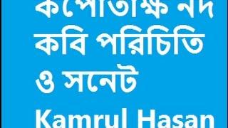 Download Video কপোতাক্ষ নদ Kopotakkho nod by Kamrul Hasan MP3 3GP MP4