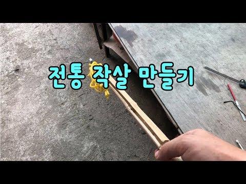 전통 작살 만들기/장전식 작살 만들기