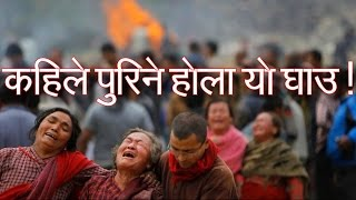 A Heart Touching Nepali Earthquake Song