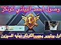 لحظه دخول احمد البياتي كونكر الموسم 15 نهاية السيزون ببجي موبايل 😎🔥