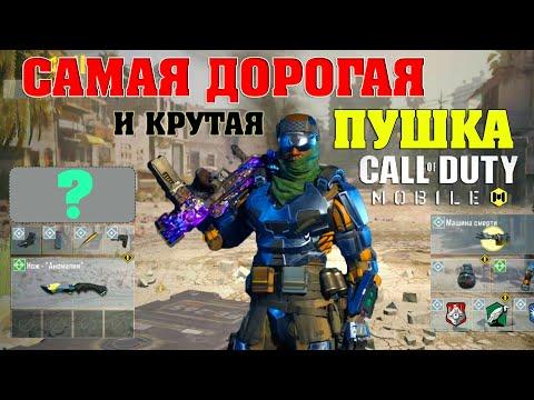 CALL of DUTY mobile самое крутое и самое лучшее оружие в разделе штурмовые винтовки COD мобайл