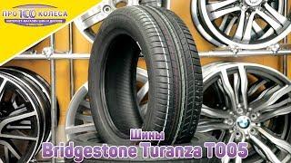 Обзор летних шин Bridgestone Turanza T005