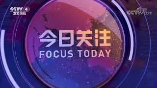 [今日关注]20190804预告片  CCTV中文国际